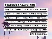 2017上海国际青年音乐节首批嘉宾阵容公