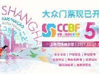 2017上海国际童书展门票价格+展品展商+