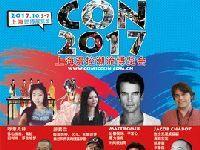 2017上海SHCC漫展时间+门票+嘉宾名
