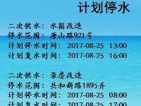 2017年8月25日上海停水通知及停水路段