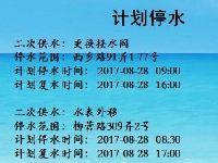 2017年8月28日上海停水通知及停水路段查