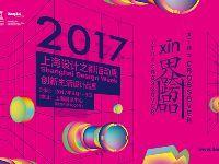 2017年9月上海设计周观展攻略:时间+地点