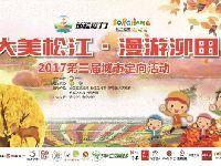 2017第三届松江地标接力城市定向跑活动