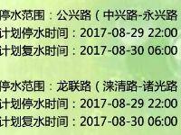 2017年8月29日上海停水通知及停水路段查