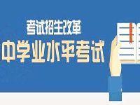 上海高中学业水平考成绩评价报告8月31日