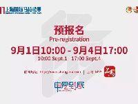 2017上海国际马拉松报名时间+费用+方式