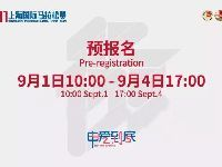 2017上海马拉松9月1日开通大众报名 取消