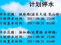 2017年8月30日上海停水通知及停水路段