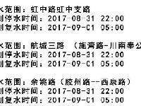 2017年8月31日上海停水通知及停水路段查