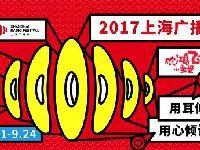 2017上海广播节9月21日开幕 精彩活动玩