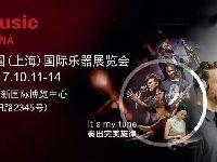 2017上海乐器展门票&免费入场指南(图)