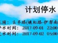 2017年9月1日上海停水通知及停水路段查