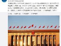 中华人民共和国国歌法表决通过 10月1日