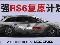 2017上海CAS改装车展9月8日开幕 波多