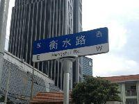 上海虹口区区对接道路衡水路通车 不用在