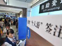 国家旅游局:出境游保证金不得收取现金或