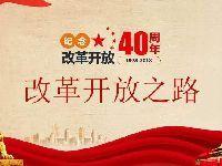 2018庆祝改革开放40周年大会直播入口汇