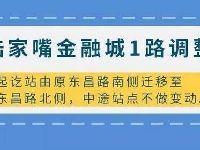 12月16日浦东三条公交线路调整|附调整新