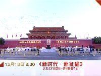 12月18日东方卫视推出庆祝改革开放40周