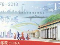 改革开放四十周年纪念邮票12月18日发行