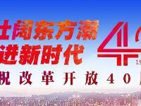 纪念改革开放40周年大会直播入口网址