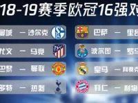 2019欧冠16强比赛赛程表一览