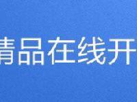 教育部公示国家精品在线开放课程  沪上