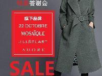 上海久光百货ADORE等女装特卖会