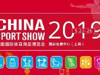 2019上海体博会免费门票获取方式