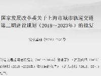 国家发改委关于上海市城市轨道交通第三