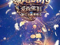 浙江卫视2019跨年演唱会12.30开唱 跑男