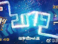 """2019浙江卫视双领跑海报曝光 """"跨年双响"""