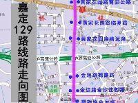 上海嘉定新辟公交嘉定129路 (票价+时刻