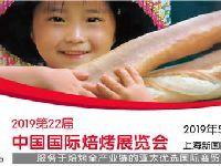 2019年上海烘焙展时间什么时候?