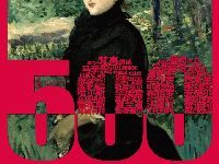 西方绘画500年-东京富士美术馆藏品展登