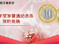 工商银行2019猪年10元普通生肖纪念币预