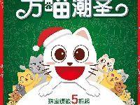 上海巴黎春天淮海店圣诞折扣 女装女鞋5