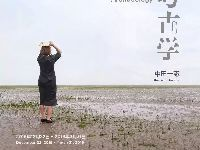 中田一志《我的考古学》上海个展时间+地