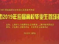 2019年上海高校毕业生首场招聘会1月5日
