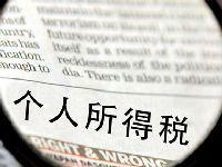 国务院印发个人所得税专项附加扣除暂行