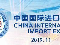 2019第二届上海进博会将扩容 展商报名4