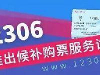 2019春运铁路候补购票沪宁杭地区试点 没