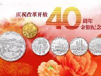 改革开放40周年纪念币12月28日起开始兑