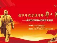 改革开放总设计师邓小平-庆祝改革开放4