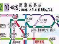 2019年元旦 上海地铁交通管制措施一览