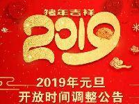 2019元旦小长假上海虹口区图书馆放假安