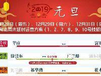 2019上海跨年夜 6条地铁线路延时运营