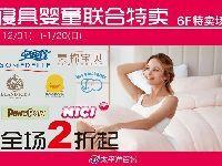 上海天平洋百货婴童寝具特卖 全场2折起