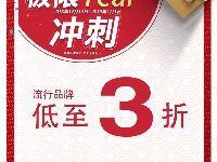 上海置地广场年末狂欢购物季  流行品牌