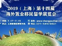 2019上海海外置业移民留学展时间+地点+